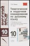 Тематическое и поурочное планирование по русскому языку: 10 класс