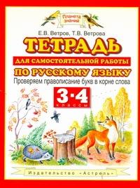Русский язык. 3-4 классы. Тетрадь для самостоятельной работы по русскому языку. Проверяем правописание букв в корне слова.