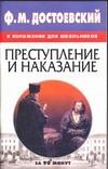 """Ф.М.Достоевский в изложении для школьников """"Преступление и наказание"""""""