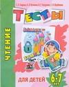 Чтение. Тесты для детей 6-7 лет