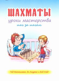 Шахматы: уроки мастерства шаг за шагом