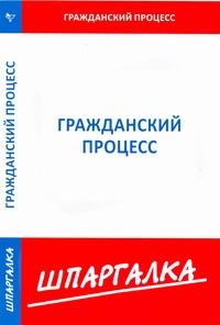 Шпаргалка по гражданскому процессу[Текст]