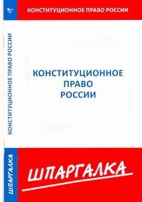 Шпаргалка по конституционному праву России[Текст]