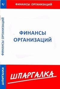Шпаргалка по финансам организаций[Текст]