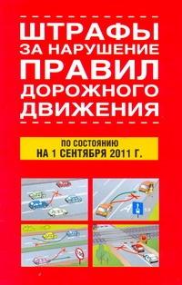 Штрафы за нарушение правил дорожного движения по состоянию на 1 сентября 2011 г.