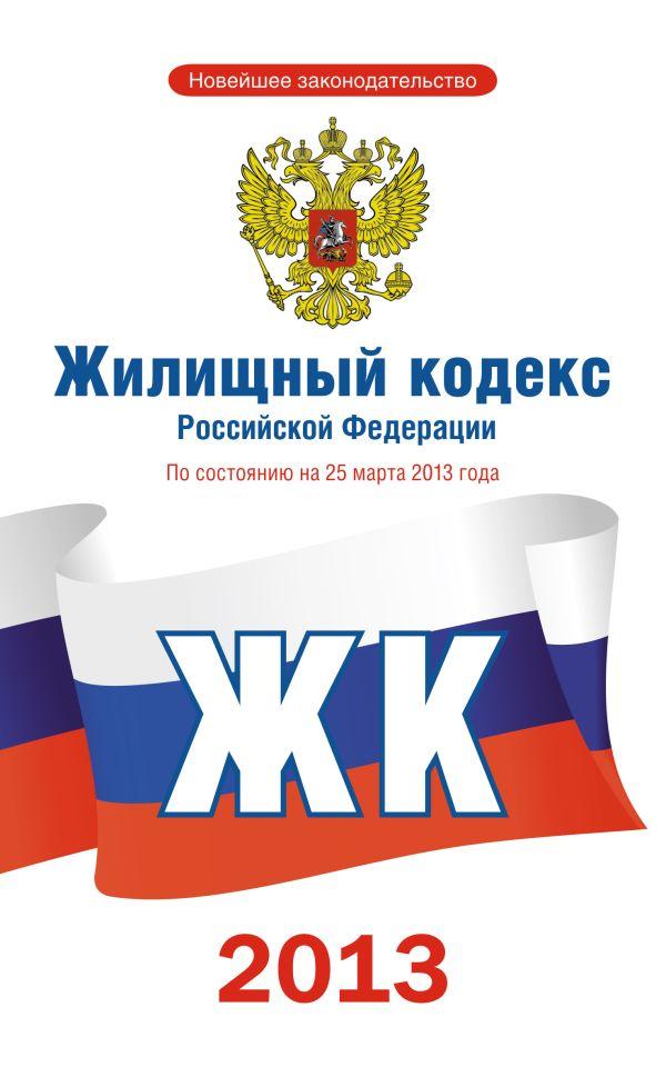 Жилищный кодекс по состоянию на 2013 год