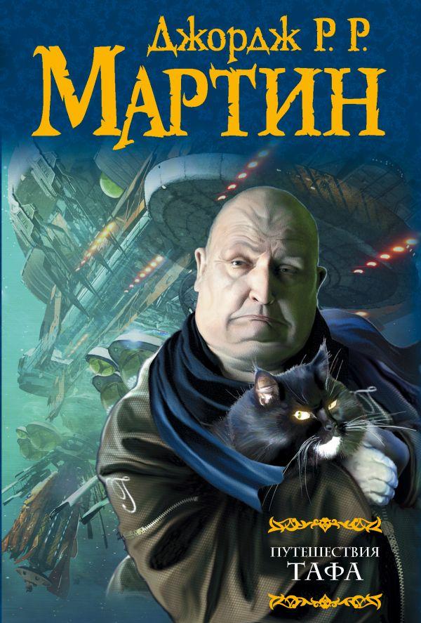 Джордж Р.Р. Мартин «Путешествия Тафа»
