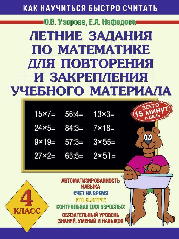 Летние задания по математике для повторения и закрепления учебного материала 4 класс