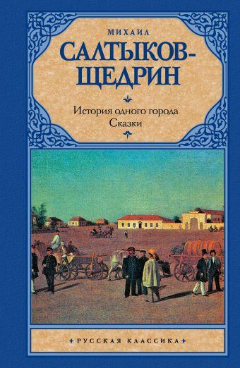 Месалтыков-щедрин история одного города (отрывок)