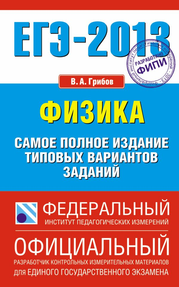 ЕГЭ-2013. ФИПИ. Физика. (84x108/32) Самое полное издание типовых вариантов заданий