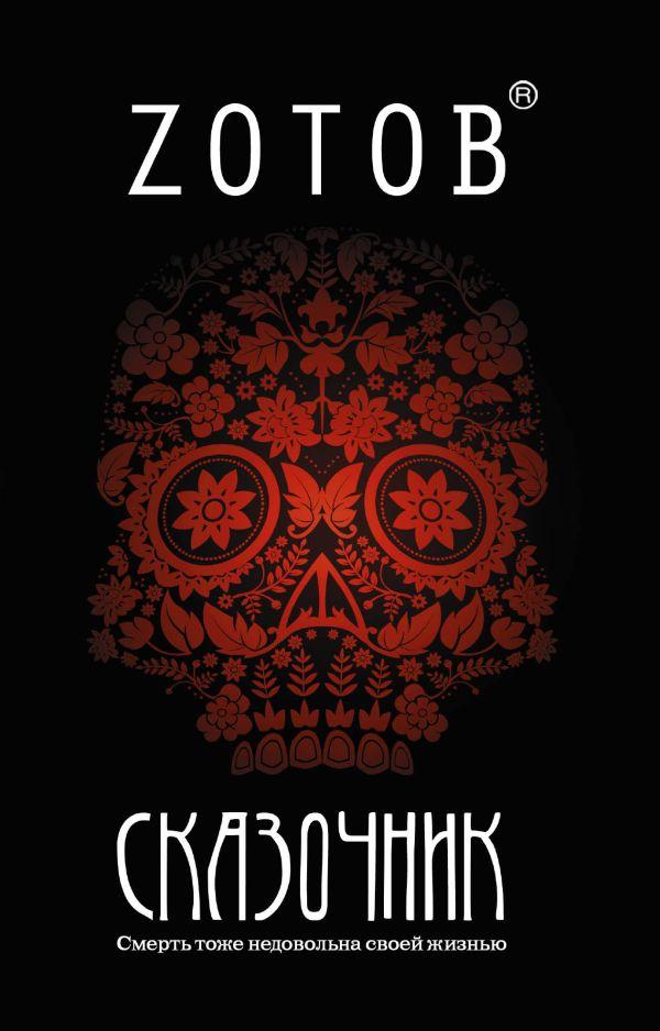http://cdn.eksmo.ru/v2/AST000000000087752/COVER/cover1__w600.jpg