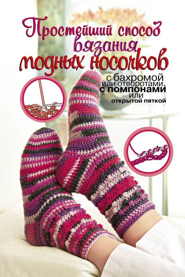 Простейший способ вязания модных носочков
