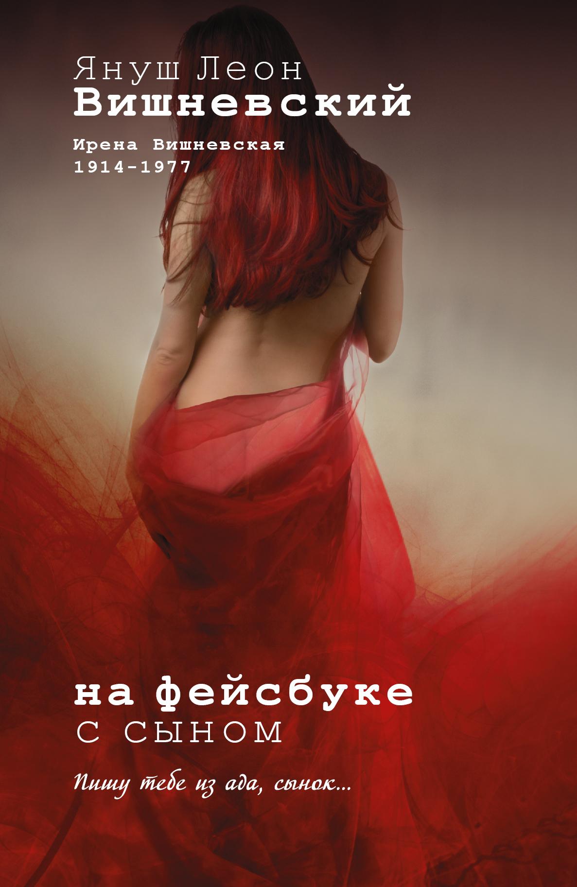 Рассказ любовница вишневский 5 фотография