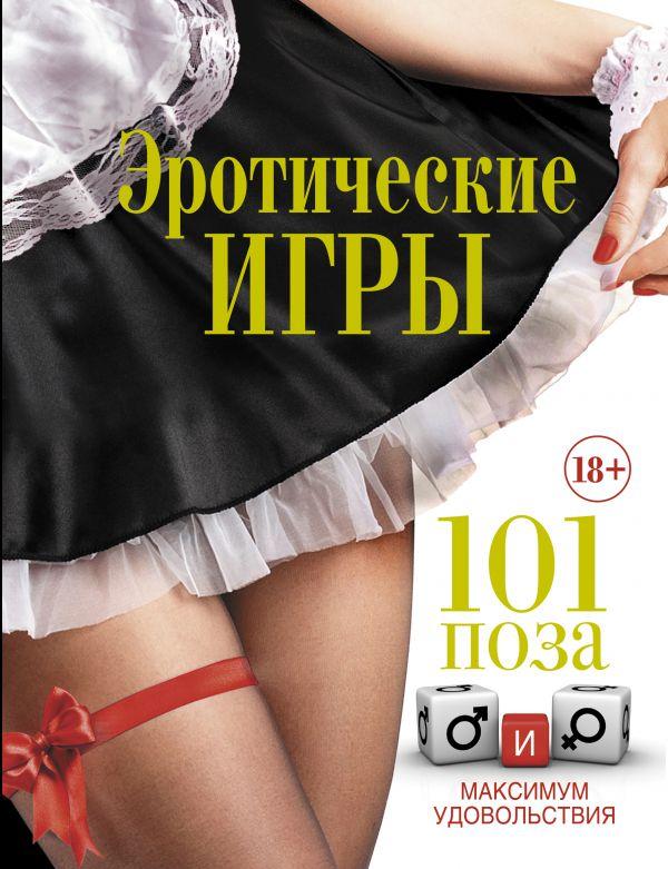 knigi-po-eroticheskoy-fotografii