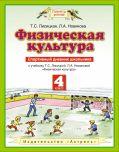 Линия УМК Т. С. Лисицкой. Физическая культура. (1-4)