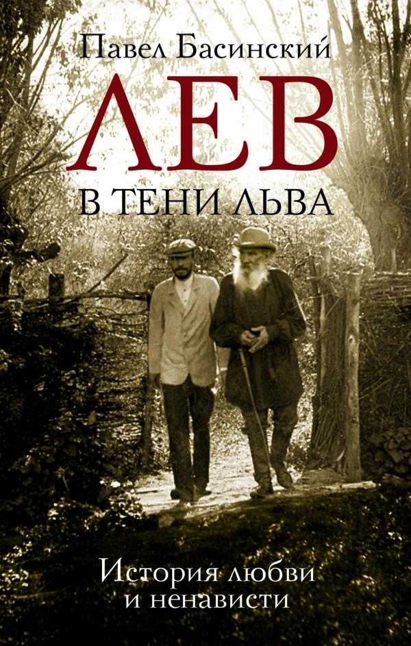 Басинский П.В. «Лев в тени Льва»