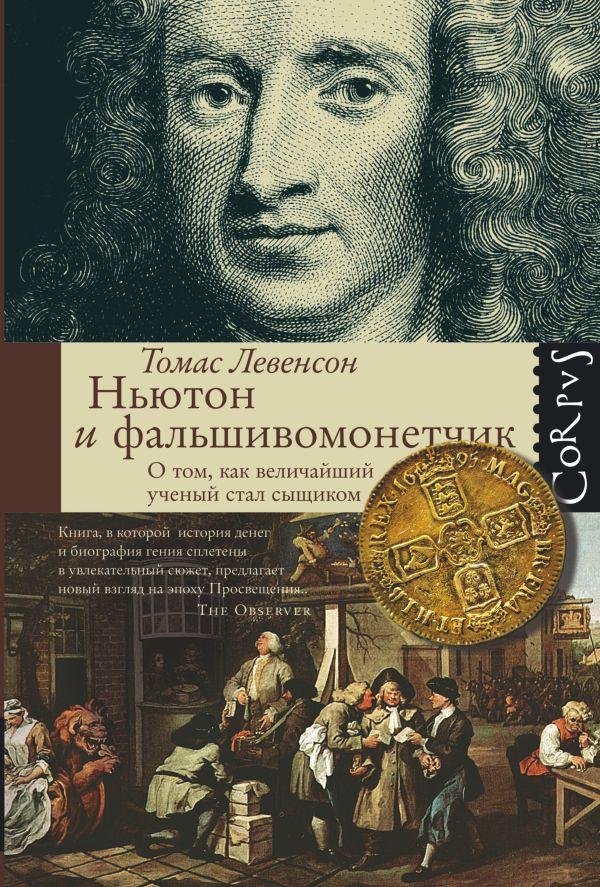 Ньютон и фальшивомонетчик. Как величайший ученый стал сыщиком.