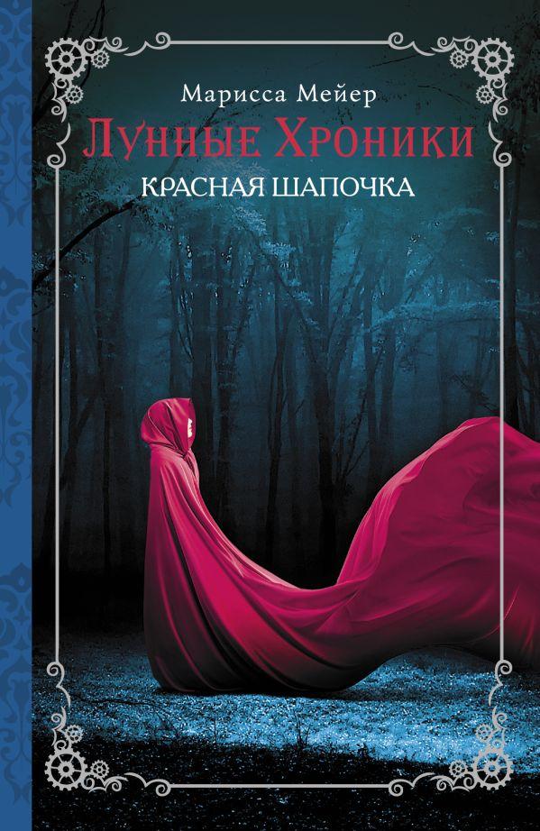 Книга Лунные хроники. Рапунцель