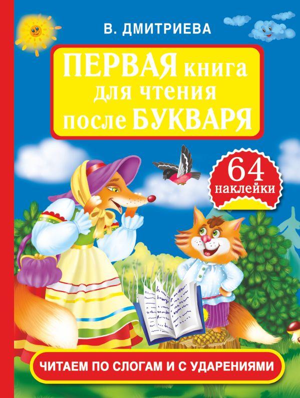 Первая книга для чтения после букваря. Читаем по слогам и с ударениями