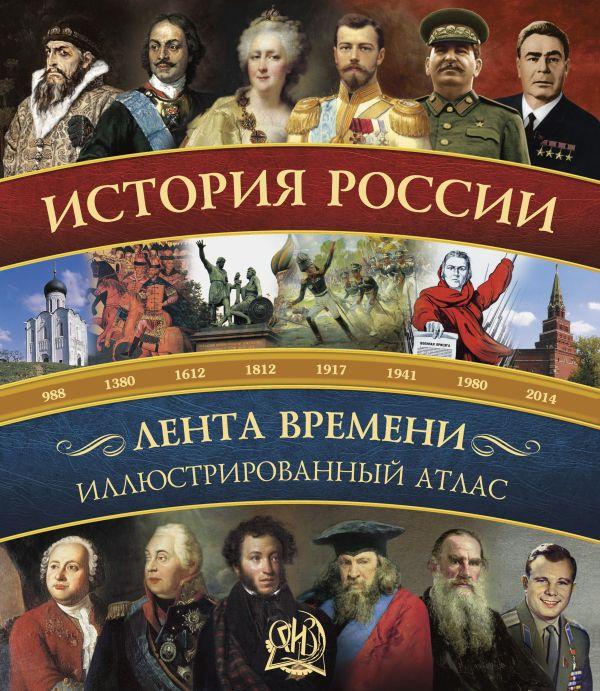 Читать книгу История России: иллюстрированный атлас