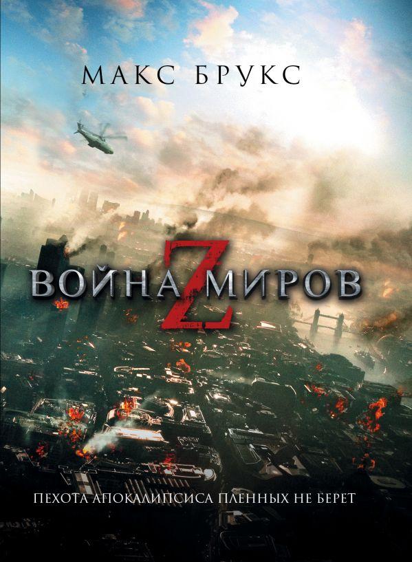 Макс Брукс «Война миров Z»