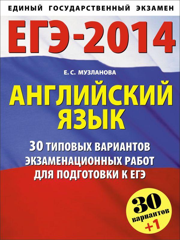 ЕГЭ-2014. Английский язык. (60х90/8) 30 типовых вариантов заданий для подготовки к ЕГЭ.