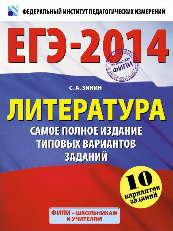 ЕГЭ-2014. ФИПИ. Литература. (60х90/8) Самое полное издание типовых вариантов.