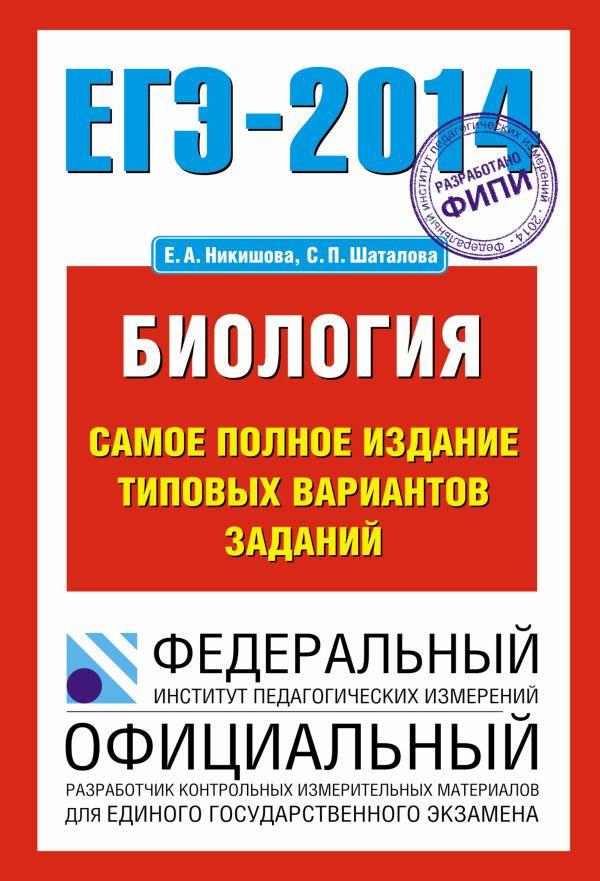 ЕГЭ-2014. ФИПИ. Биология. (70х100/16) Самое полное издание типовых вариантов заданий