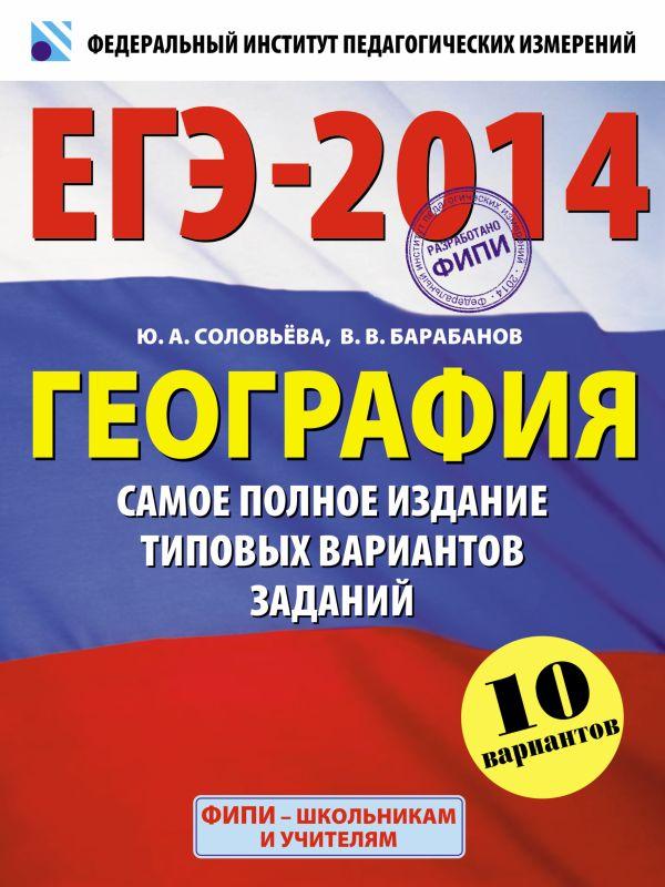 ЕГЭ-2014. ФИПИ. География. (60х90/8) Самое полное издание типовых вариантов ЕГЭ.