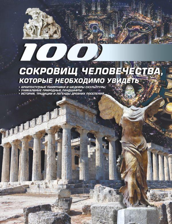 «100 сокровищ человечества, которые необходимо увидеть»