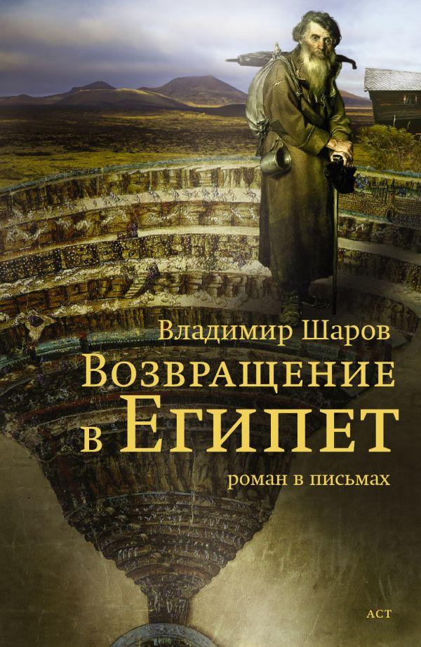 Владимир Шаров «Возвращение в Египет»