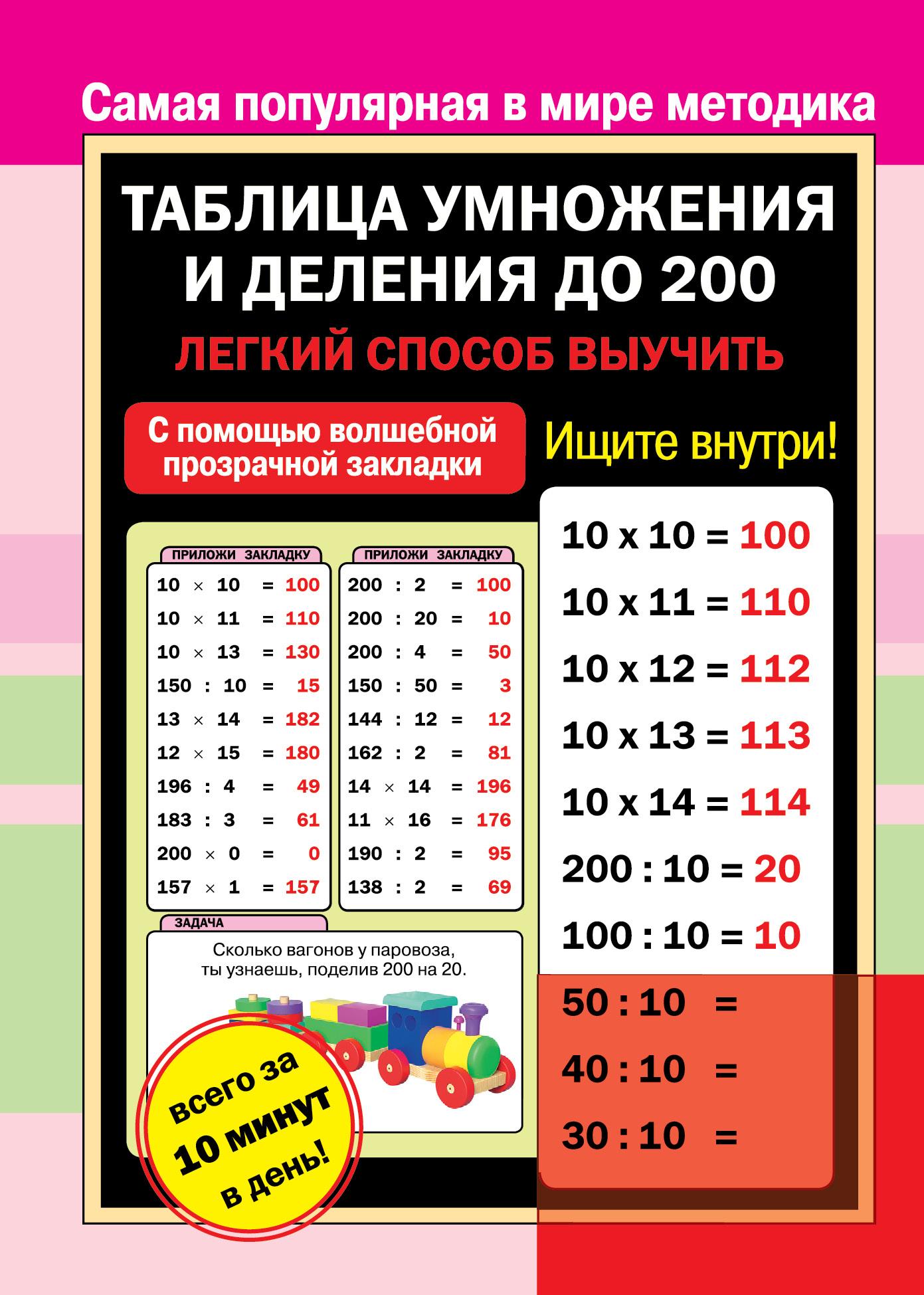 Таблица на деление 13 фотография