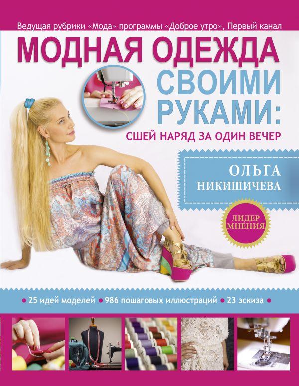 Никишичева О.С. «Модная одежда своими руками: сшей наряд за 1 вечер»