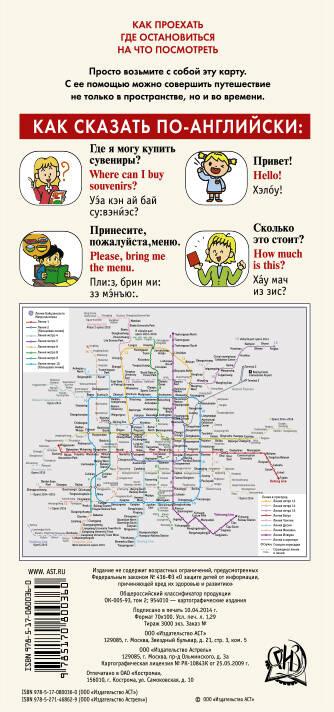 разговорник + схема метро,