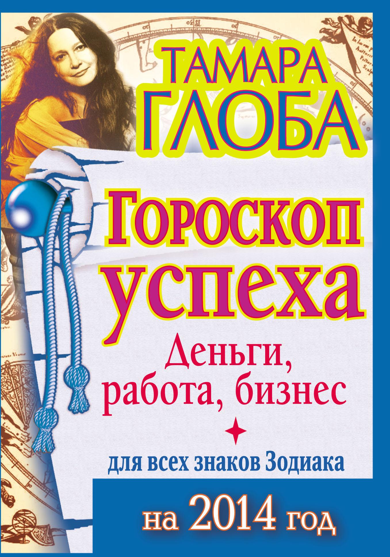 Тамара Глоба Гороскоп 2010