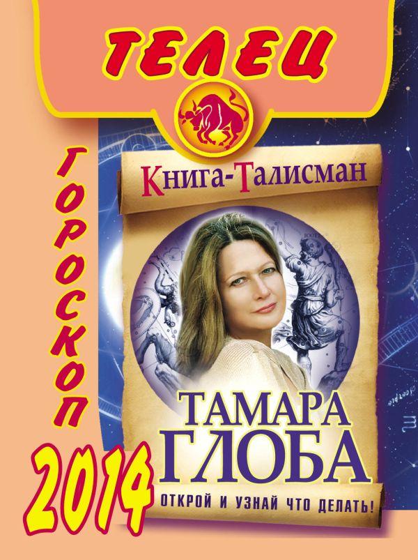 Гороскоп   ноябрь телец женщи  тамара глоба