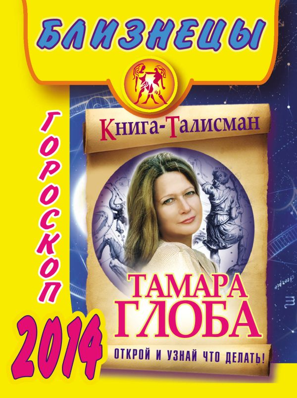 Близнецы. гороскоп на 2014 год