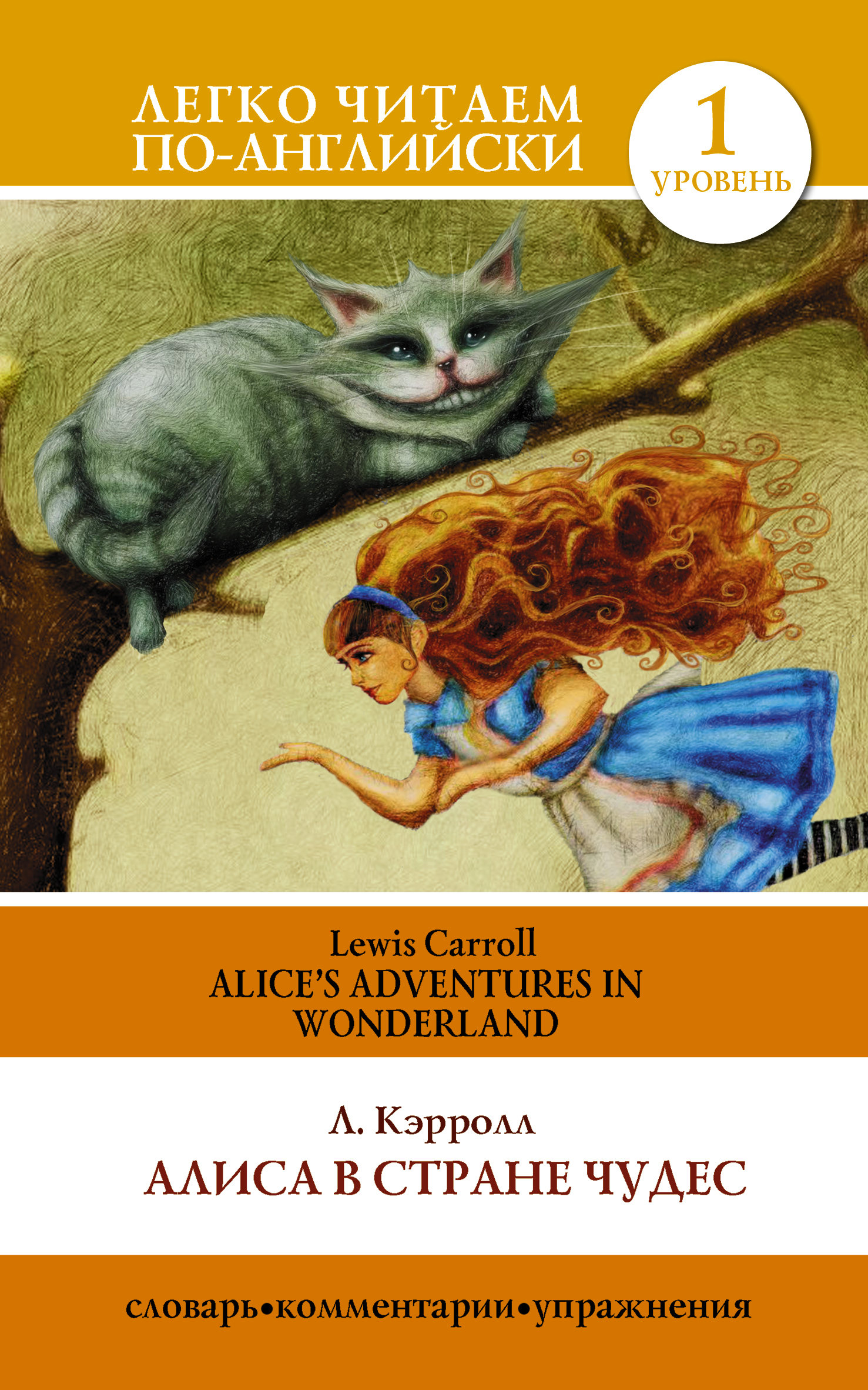 Кэрролл Льюис Алиса в стране чудес=Alice's Adventures in Wonderland - страница 0