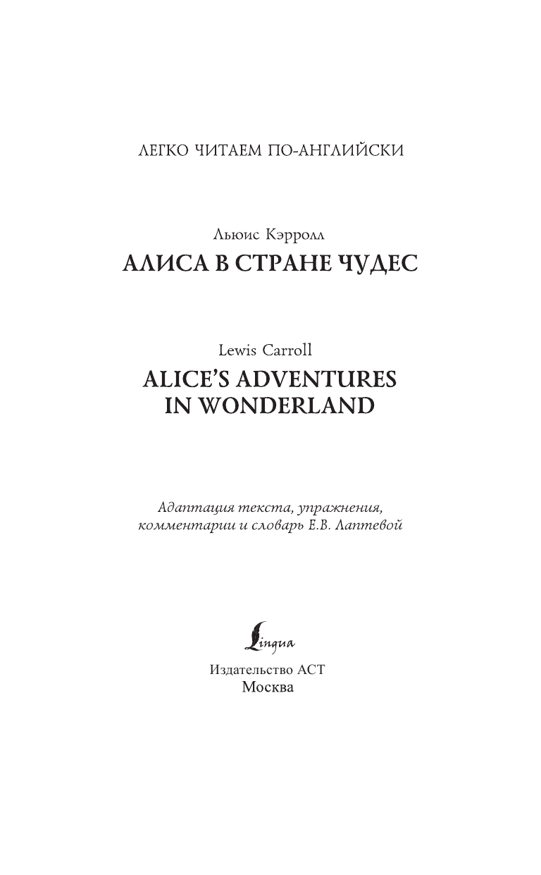 Кэрролл Льюис Алиса в стране чудес=Alice's Adventures in Wonderland - страница 2