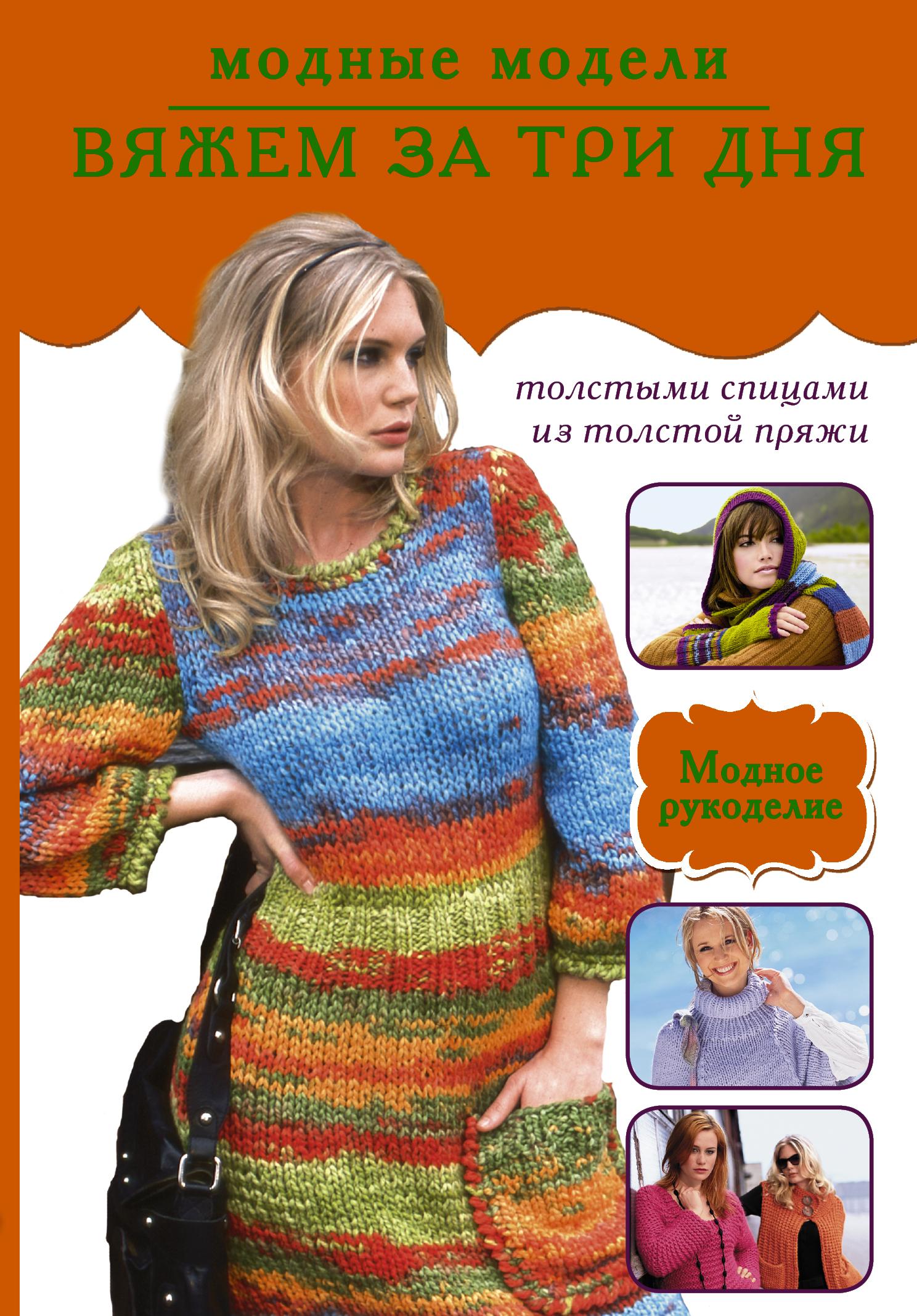 Вязание модель