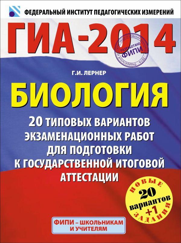 ГИА-2014. ФИПИ. Биология. (60х90/8) 20+1 типовых вариантов экзаменационных работ для подготовки к ГИА - 2014