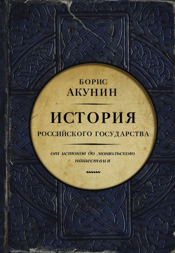 Борис Акунин «История Российского государства. От истоков до монгольского нашествия. Часть Европы»