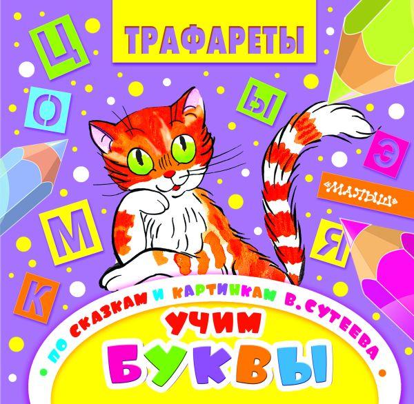 Учим буквы по сказкам и картинкам В.Сутеева
