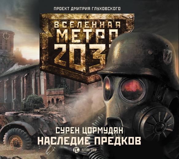 Аудиокн. Метро 2033. Цормудян. Наследие предков