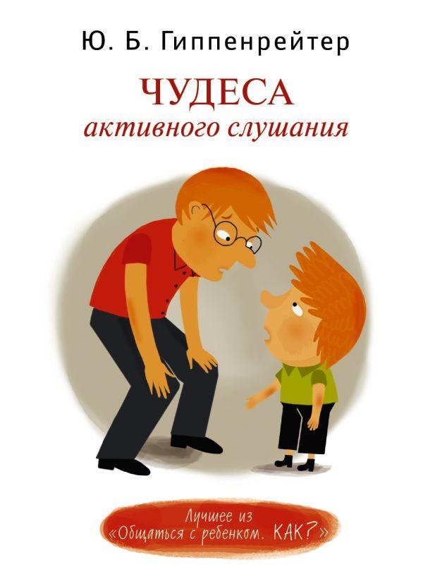 Юлия Гиппенрейтер «Чудеса активного слушания»