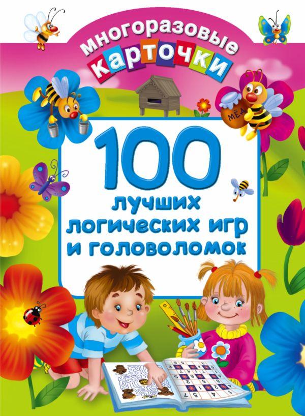 Глотова В.Ю. «100 лучших логических игр и головоломок»