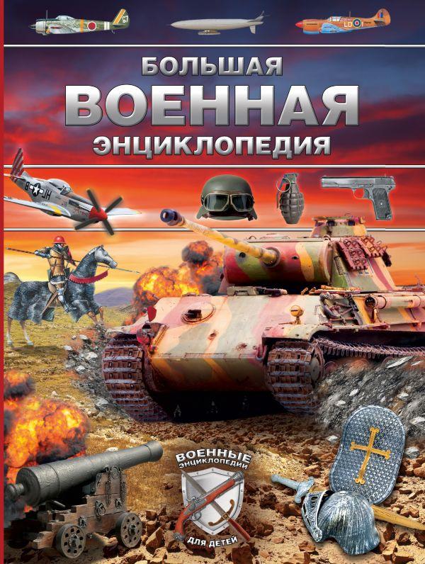 Холодное оружие России: полная энциклопедия