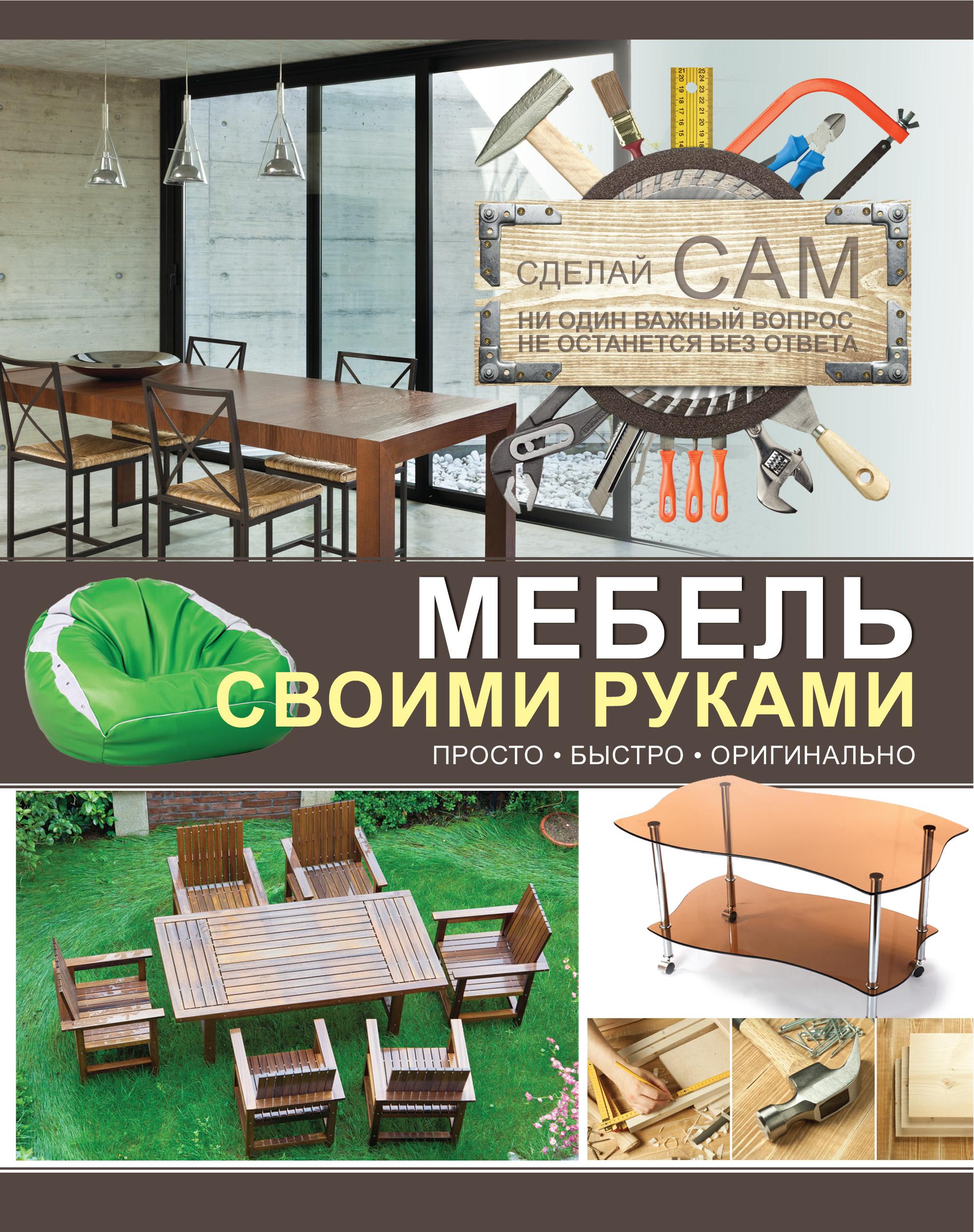 Как делать мебель для дома своими руками