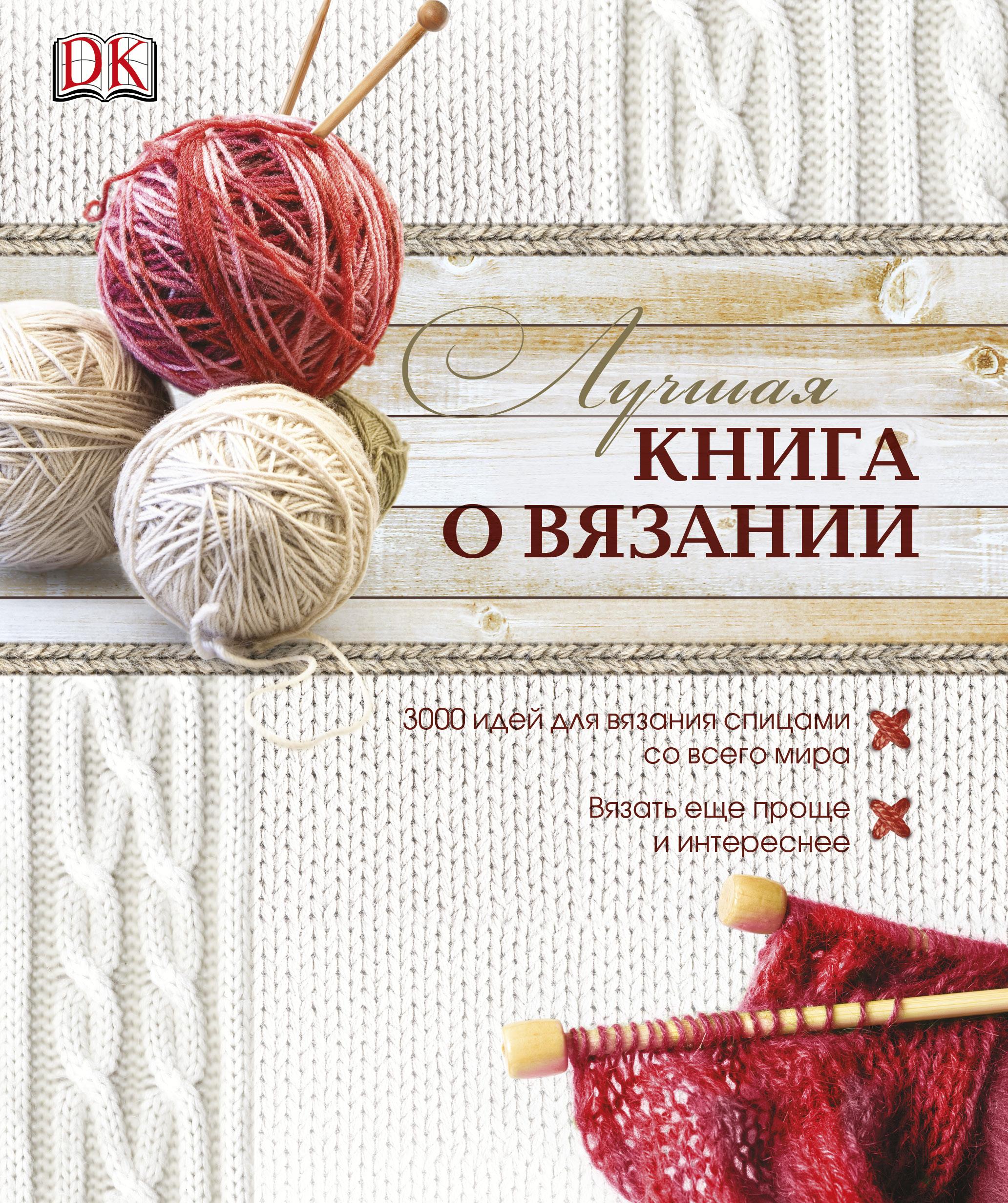 Все новое о вязании
