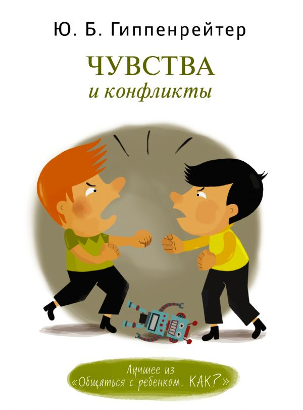 Юлия Гиппенрейтер «Чувства и конфликты»